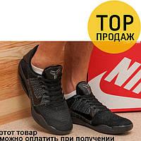 Мужские кроссовки Nike Kobe 11, черного цвета / кроссовки мужские Найк, легкие, удобные, модные