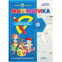 Математика (укр.мова) Подарунок маленькому генію.