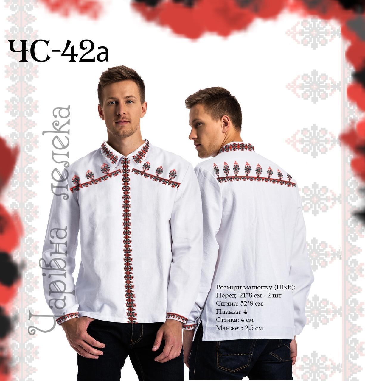 Заготовка для Мужской вышитой сорочки ЧС-42а