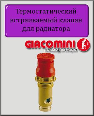 """Термостатический встраиваемый клапан 1/2"""" Giacomini R46CI"""
