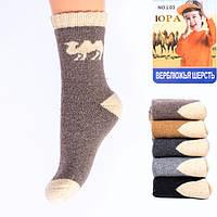 Носки детские теплые шерсть