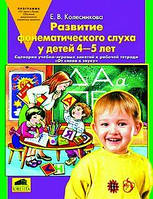 Развитие фонематического слуха у детей 4 - 5 лет. Колесникова Е.В.