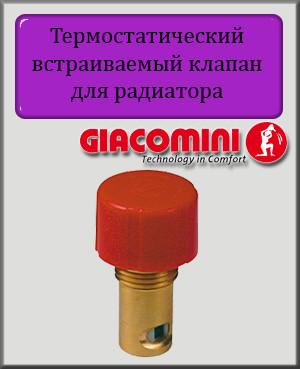 """Термостатический встраиваемый клапан 1/2"""" Giacomini R46HE"""