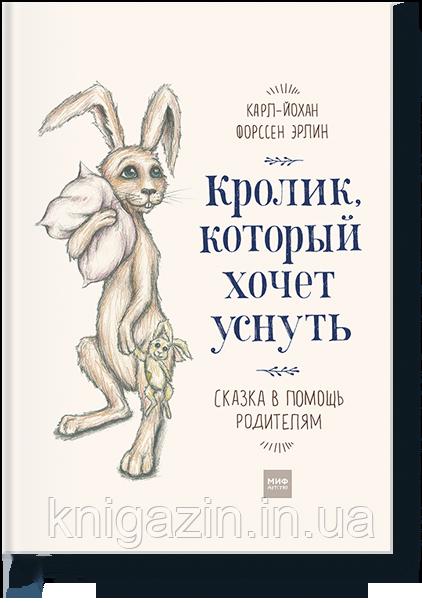 Форссен Эрлин: Кролик, который хочет уснуть. Сказка в помощь родителям