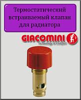 """Термостатический встраиваемый клапан 1/2"""" Giacomini R46HI"""