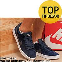 Мужские кроссовки Nike SB, темно-синие / кроссовки мужские Найк, замшевые, стильные