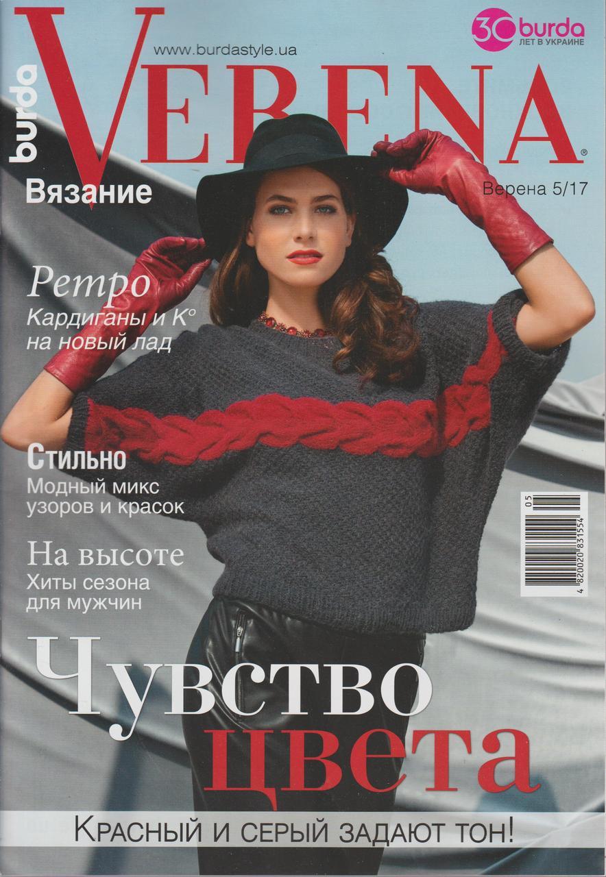 Журнал по вязанию Верена Украина №05 2017