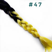 Канекалон цветной фибра -искусственные волосы из канекалона, фибра, boxer braids-Омбре-47, фото 1
