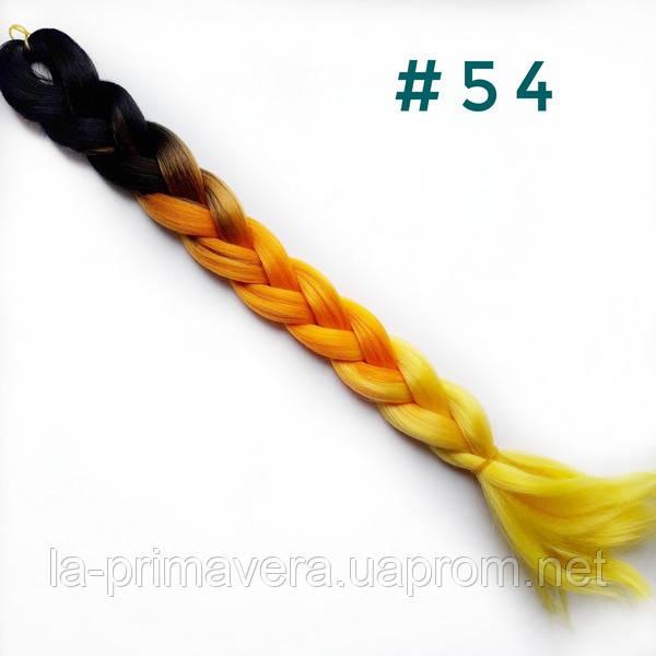 Канекалон цветной фибра -искусственные волосы из канекалона, фибра, boxer braids-Омбре-54