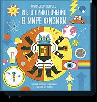 Воллиман, Ньюман: Профессор Астрокот и его приключения в мире физики