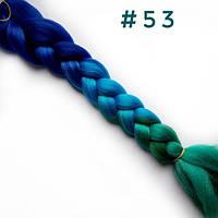 Канекалон цветной фибра -искусственные волосы из канекалона, фибра, boxer braids-Омбре-53