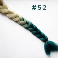 Канекалоновые косички-искусственные волосы из канекалона, боксерские косички, boxer braids- Омбре №52, фото 1