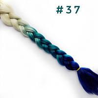 Канекалоновые косички-искусственные волосы из канекалона, боксерские косички, boxer braids- Омбре №37