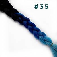 Канекалоновые косички-искусственные волосы из канекалона, боксерские косички, boxer braids- Омбре №35