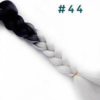 Канекалоновые косички-искусственные волосы из канекалона, боксерские косички, boxer braids- Омбре №44