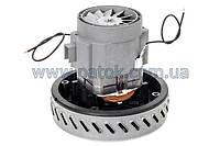 Мотор для моющего пылесоса Ametek A063400014 1000W