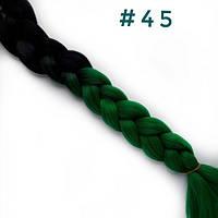 Цветные косички из канекалона-искусственные волосы из канекалона, боксерские косички, boxer braids- Омбре №45