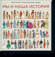 Детская книга Поммо, Илла-Сомерс: Мы и наша история Для детей от 6 лет