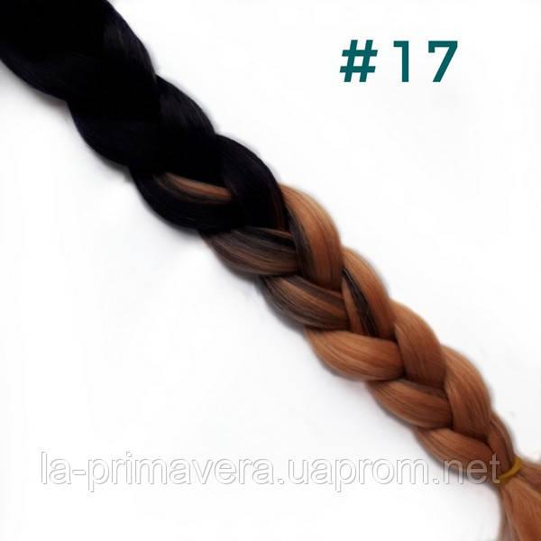 Цветные косички из канекалона-искусственные волосы из канекалона, боксерские косички, boxer braids- Омбре №17