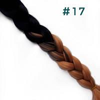 Цветные косички из канекалона-искусственные волосы из канекалона, боксерские косички, boxer braids- Омбре №17, фото 1