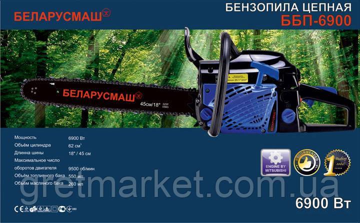 Бензопила Беларусмаш ББП-6900 (2шины,2цепи)
