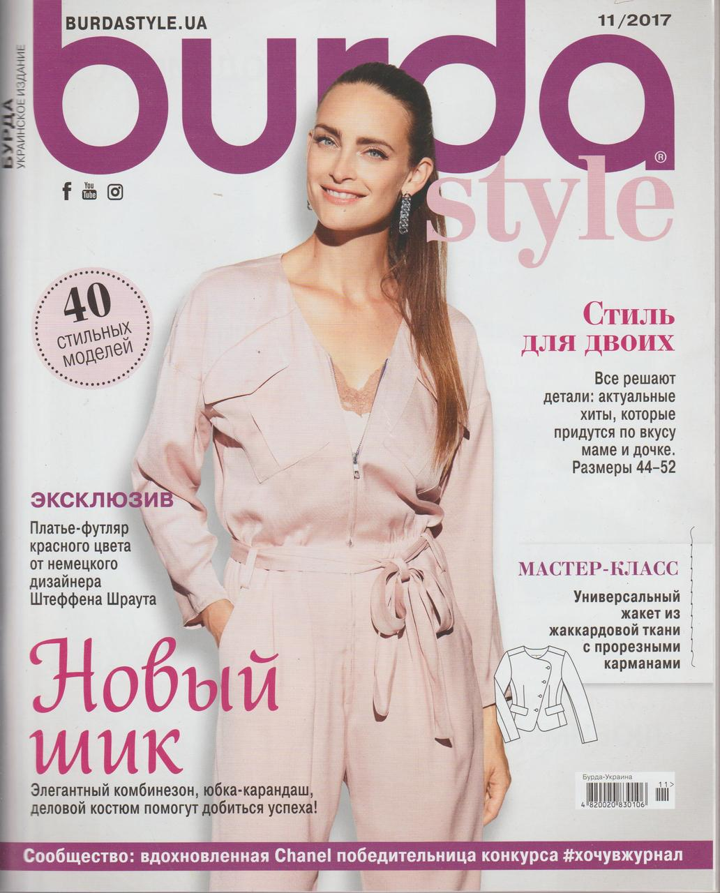 Российские журналы с выкройками