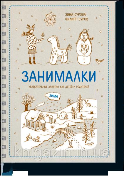 Сурова, Суров: Занималки. Зима. Увлекательные занятия для детей и родителей