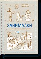 Сурова, Суров: Занималки. Зима. Увлекательные занятия для детей и родителей, фото 1