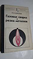 Газовая сварка и резка металлов И.Соколов