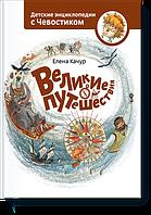 Качур Елена:  Детские энциклопедии с Чевостиком. Великие путешествия