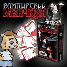Настольная игра Вампирский манчкин, фото 3
