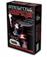 Настольная игра Вампирский манчкин