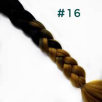 Цветные косички из канекалона-искусственные волосы из канекалона, боксерские косички, boxer braids- Омбре №16, фото 1