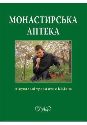 Монастирська аптека (Лікувальні трави). о.Кіліян, фото 2