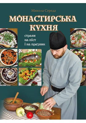 Монастирська кухня (страви на піст і на празники). Середа Микола, фото 2