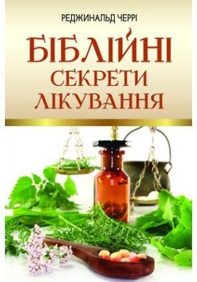Біблійні секрети лікування. Черрі Реджинальд