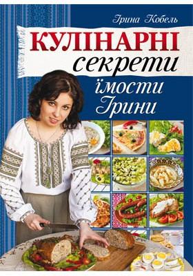 Кулінарні секрети їмости Ірини. Кобель Ірина