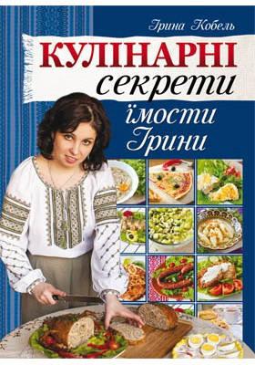 Кулінарні секрети їмости Ірини. Кобель Ірина, фото 2