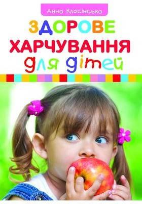 Здорове харчування для дітей. Клосінська Анна, фото 2