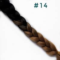 Цветные косички из канекалона-искусственные волосы из канекалона, боксерские косички, boxer braids- Омбре №14