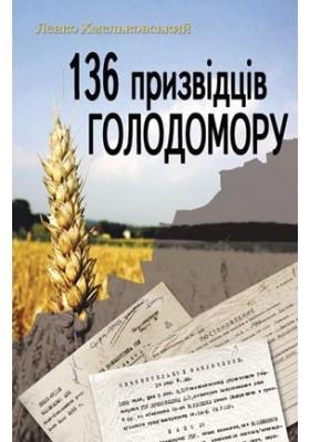 136 призвідців голодомору. Хмельковський Левко