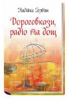 Дороговкази, радіо та дощ. Гербіш Надійка