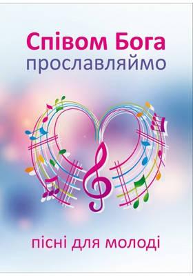 Співом Бога прославляймо (пісні для молоді). Ференц Тереза - упорядник, фото 2