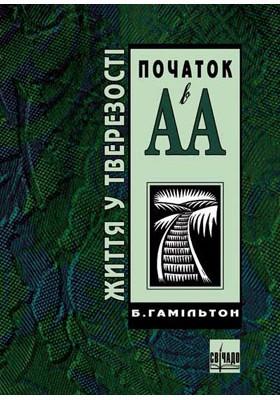 Початок в АА (Життя у тверезості). Гамільтон Б.