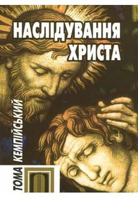 Наслiдування Христа (тв). Кемпійський Тома, фото 2