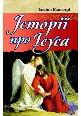 Історії про Ісуса. Канестрі Іджіно, фото 2