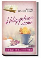 Невідправлені листи (Зі щоденника закоханої). Білокриницька Галина
