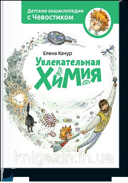 Качур Елена:  Детские энциклопедии с Чевостиком. Увлекательная химия