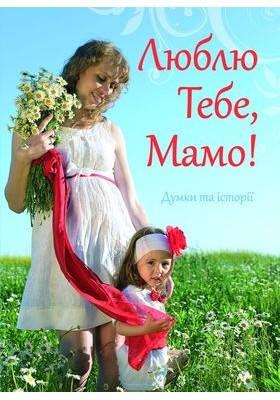 Люблю Тебе, Мамо! Янів Світлана - упорядник, фото 2