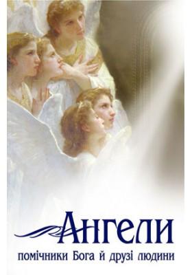 Ангели помічники Бога й друзі людини. Важни Томаш
